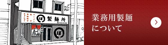 業務用製麺について